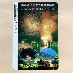 【使用済】 オレンジカード 国鉄 熱海海上花火大会開催記念