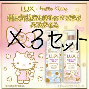 限定パック【ハローキティ×Lux】シャンプー&ヘアコンディショナー