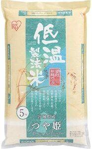 新品普通米 (5kg) 【精米】 低温製法米 白米 宮城県産 つや姫 5kg 令和2年産D8I2