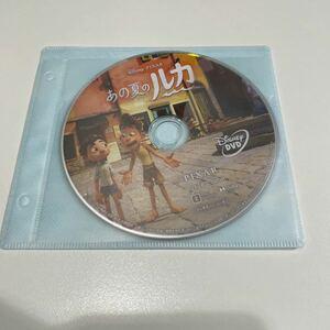 DVD ピクサー ディズニー ディズニーピクサー あの夏のルカ DVDのみ 一度視聴