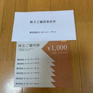 送料込み ABCマート エービーシー・マート 株主優待券 6枚 6000円分 有効期限 2022年4月30日