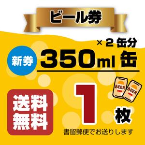 送料無料 ビール券 商品券 (350ml缶ビール×2缶分)☆1枚 新券 新デザイン 書留発送