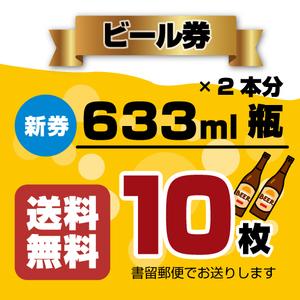 送料無料 ビール券 商品券 (633ml瓶ビール×2本分)☆10枚 新券 新デザイン 書留発送