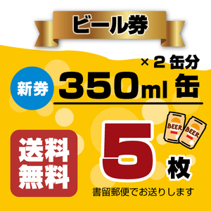 送料無料 ビール券 商品券 (350ml缶ビール×2缶分)☆5枚 新券 新デザイン 書留発送