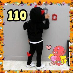 ハロウィン コスプレ 子供 110 セットアップ デビル ブラック 子ども服