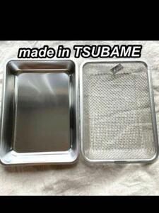 TSUBAME 揚げ物セット 深型トレー バット ザル 2点セット