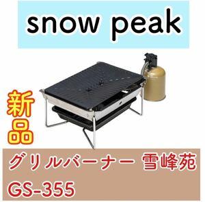 【新品未開封】スノーピーク グリルバーナー 雪峰苑 GS-355 snow peak