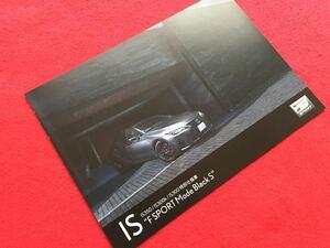 【カタログ】★即決★2021年9月 特別仕様車 F スポーツ モードブラックS★新型トヨタ レクサス IS★IS350/IS300h/IS300★TOYOTA Lexus