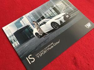 【カタログ】★即決★2021年9月 特別仕様車 F スポーツ モードグリッター★新型トヨタ レクサス IS★IS350/IS300h/IS300★TOYOTA Lexus