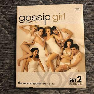 ゴシップガール <セカンドシーズン> セット2 DVD