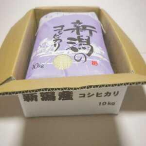 新米 特別栽培米 送料込み 新潟産コシヒカリ  20kg (10kg×2袋)