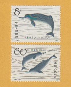 ●【中国切手】 揚子江カワイルカ(2種完) 1980年 未使用