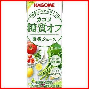 2G 新品 200ml×24本 野菜ジュース 迅速対応 糖質オフ カゴメ 新品