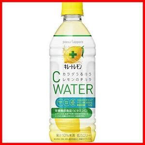 2G 新品 キレートレモンCウォーター(栄養機能食品(ビタミンC)) 500ml×24本 ポッカサッポロ 迅速対応 迅速対応