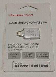 iOS iPhone i-FlashDrive CR-8800D 新品