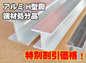 アルミ H形材生地品 端材処分 特価品(ノーカット) DIY工作に A62