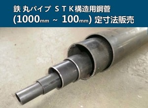 鉄 丸パイプSTK 構造用鋼菅 各形状・(1000~100mm)各定寸長さでの販売F21