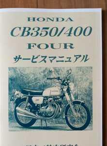 ホンダ CB350four サービスマニュアル 整備書 配線図