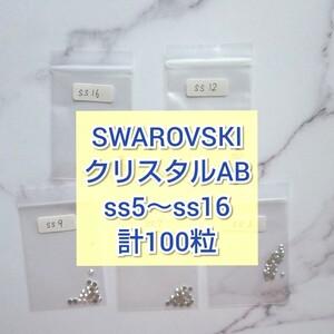 スワロフスキー クリスタルAB ミックス Mix 小分け 少量パック 100粒 SWAROVSKI
