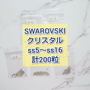 スワロフスキー クリスタル ミックス Mix 小分け 少量パック 200粒 SWAROVSKI #2058