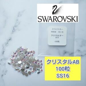 スワロフスキー #2088 SS16 クリスタルオーロラ 100粒 SWAROVSKI クリスタルAB 小分け