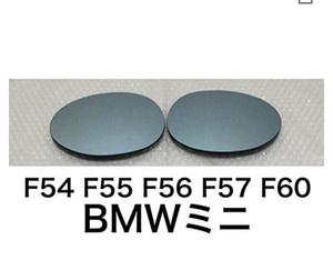 ブルーワイドミラー交換式 BMW ミニ F54 F55 F56 F57 F60 広角ミラー ブルーミラー