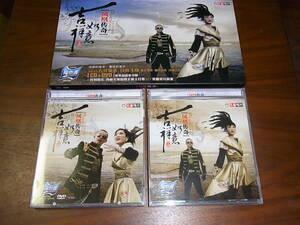 即決★CD+DVD★吉祥如意★凰奇★★★
