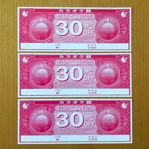 カラオケ館 【30%OFF】 特別ご優待券 3枚セット カラオケ クーポン 値引き券 割引券