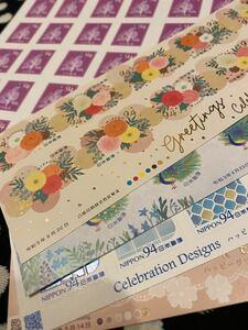 ☆94円シール切手☆