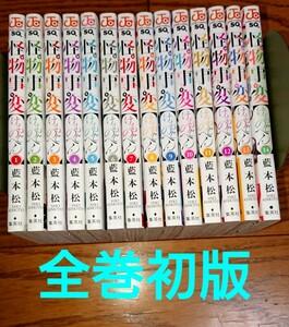 【特典付き 全巻初版】怪物事変 1~14巻 藍本松 最新刊 イラストカード 全巻セット