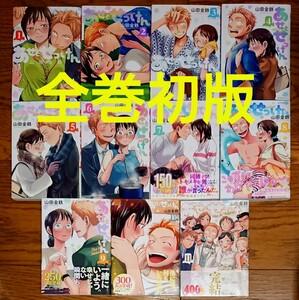 【全巻初版】あせとせっけん 全11巻 全巻セット 山田金鉄 最新刊 完結