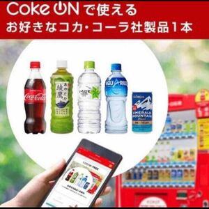 コークオン 25枚 コカ・コーラ ドリンクチケット 有効期限 12/16 PIN発送