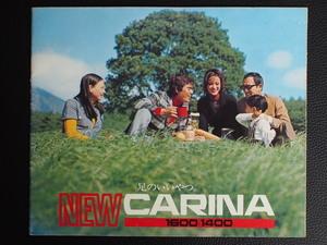 当時物 希少 トヨタ ニュー カリーナ TOYOTA NEW Carina 1600 1400 TA12 TA10 TA17 カタログ 管理№13957