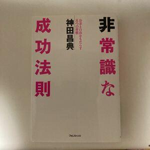 非常識な成功法則 お金と自由をもたらす8つの習慣/神田昌典 (著者)