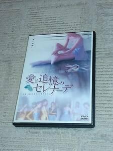 デヴィッド・ハミルトン 愛と追憶のセレナーデ 幻影に揺れる汚れなき美少女たち 国内盤DVD