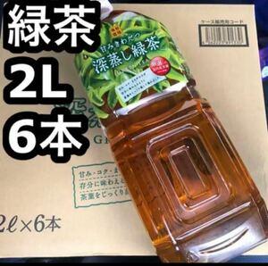 甘みきわだつ深蒸し緑茶 2000ml2l6本ケースお茶ペットボトル