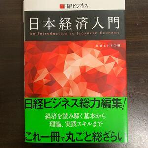 日本経済入門/日経ビジネス