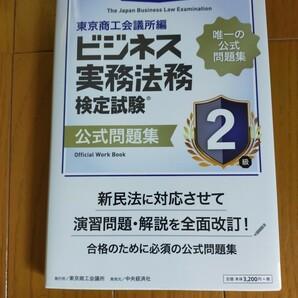 ビジネス実務法務検定試験2級公式問題集