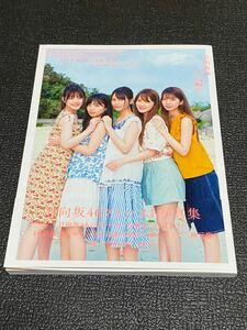 日向坂46 1stグループ写真集 立ち漕ぎ Loppi・HMV限定カバーver. ポストカード付 初版