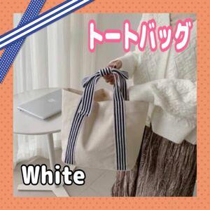 トートバッグ リボン ホワイト 白 ミニトート ランチバッグ キャンバス