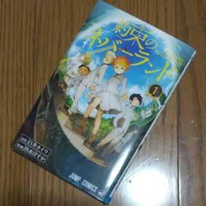約束のネバーランド 1巻 単行本 集英社 漫画 コミック マンガ