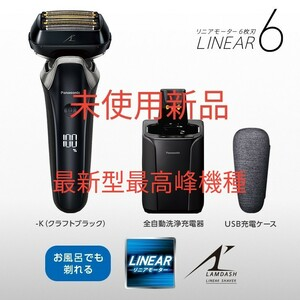 激安新品最新型リニアシェーバー ラムダッシュ 6枚刃 ES-LS9AX