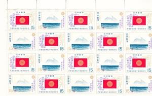天皇皇后両陛下御訪欧記念 1971年記念切手シート 1971年15円x2×6