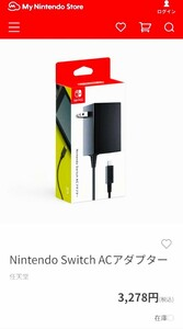 ACアダプター 純正品 ニンテンドースイッチ Nintendo Switch