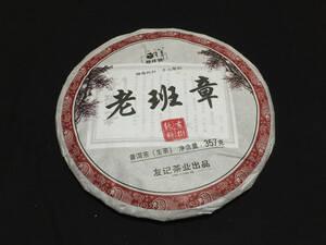 【CYA_9】本場 中国プーアル茶 雲南古樹純料 老班章普「シ耳」茶 生茶357g 2017年原料使用 未開封