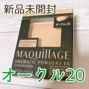 資生堂 マキアージ ドラマティックパウダリー EXファンデーション オークル20 (レフィル)