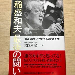 稲盛和夫最後の戦い JAL再生にかけた経営者人生