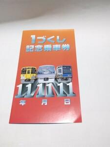 西武鉄道 1づくし 記念乗車券 11年11月11日