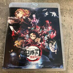 通常版Blu-ray 鬼滅の刃 Blu-ray/劇場版 「鬼滅の刃」 無限列車編 21/6/16発売 オリコン加盟店