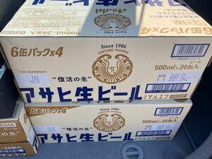 アサヒ生ビール500ml 24本2ケース